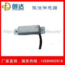 阿尔卡诺配件限位传感器,白色门磁限位器