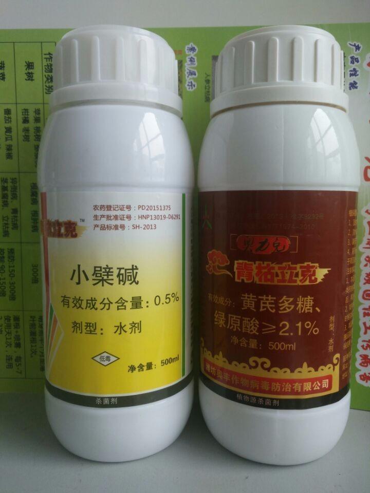 厂家直销青枯立克500ml水剂防治魔芋软腐病生物农药杀菌剂 魔芋专用药