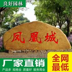 良好园林观景石、大型园林石直销、广东景观石刻字