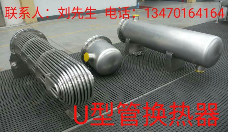 辽宁U型管式换热器U型压力容器U型蒸汽换热器