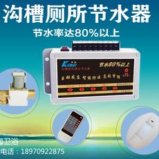 小便槽节水器|自动冲水器|节水控制器|公厕节水