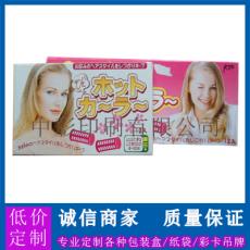 深圳印刷厂包装彩盒印刷魔发卷卷发棒饰品纸盒子印刷定制