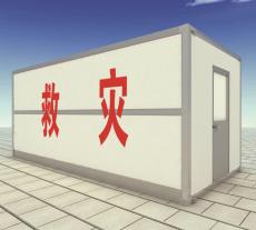 供应 厢式房 xf3-救灾系统活动房 抗震救灾用 集装箱房