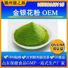 金银花粉剂代加工粉剂OEM 清热解毒GMP认证粉剂贴牌