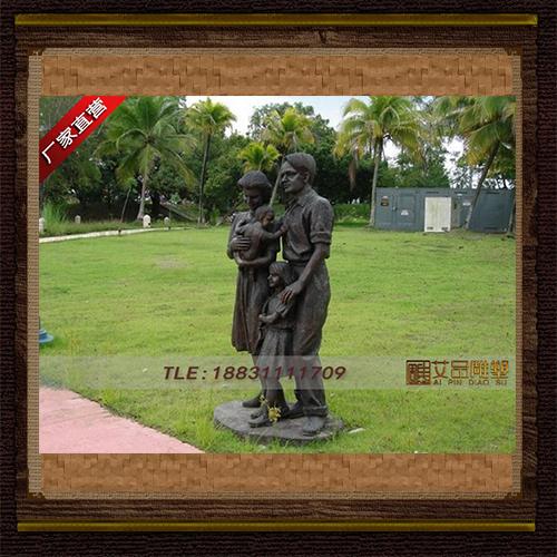 供应人物雕塑 一家三口人物铜像 景观铜雕塑 河北铜雕厂家