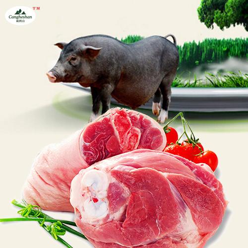 藏鹤山生态黑猪肉 散养黑猪肉 适宜烧 炖等的新鲜农家前脚(每根3---5斤)