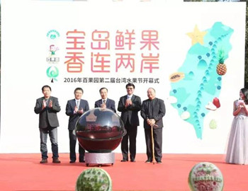 台湾水果节开幕