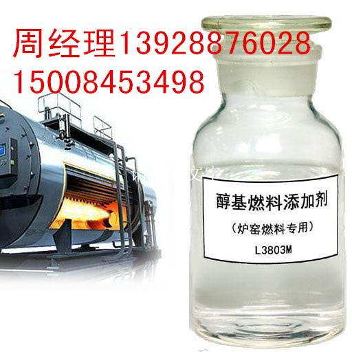 广州生物油蓝白火焰添加剂价格 一次燃烧 节能减排