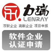 深圳軟件企業認證辦理,力瑞權威代理通過率100%