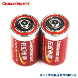 1号碳性电池 长虹大号干电池 热水器燃气炉专用一号干电池