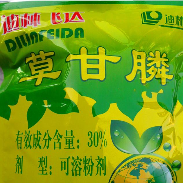 纯正品质 质优价廉 草甘膦 灭生性除草剂 200克