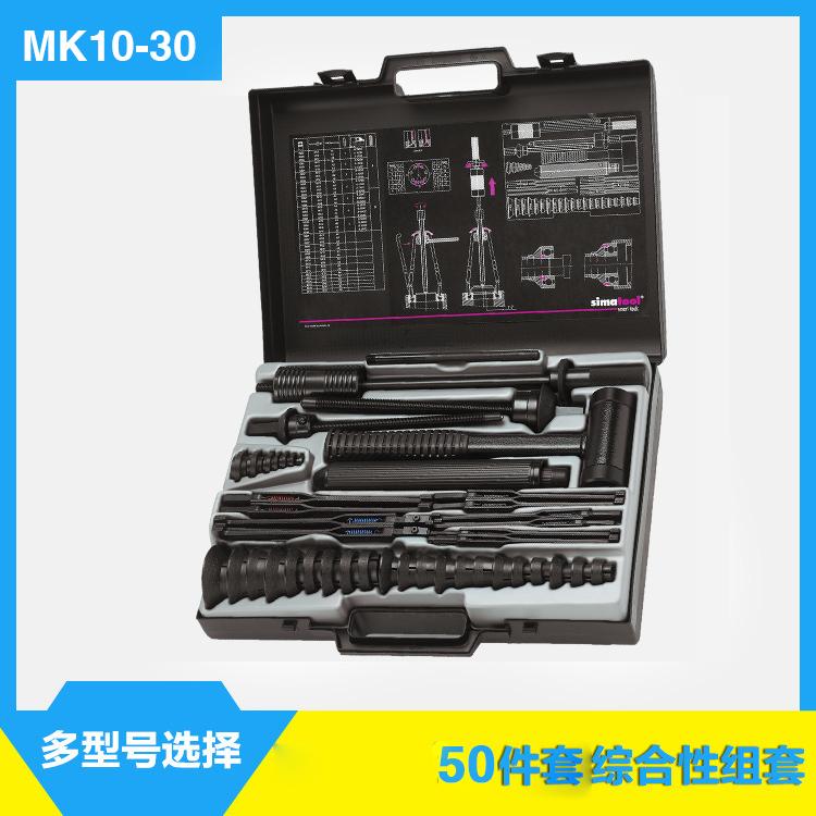 瑞士simatoolMK10-30轴承安装拆卸工具箱多功能两用工具箱