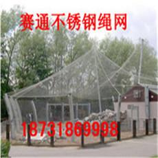 不锈钢鸟围网 鸟语林天网 优质野生动物围网