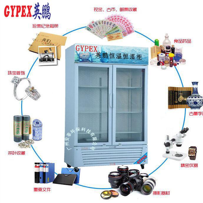 广州工业恒温恒湿储存柜