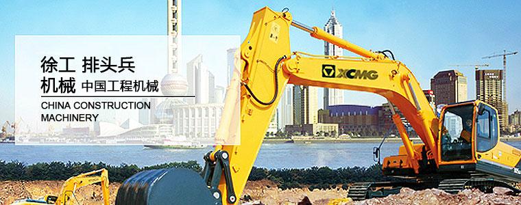 徐州徐工挖掘机械有限公司