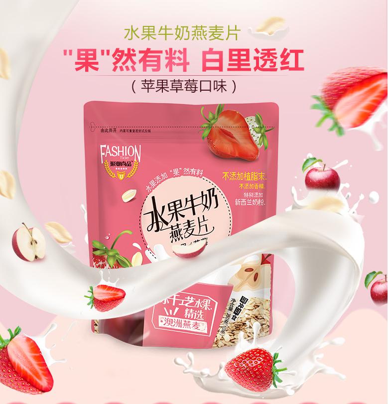 优质低价批发供应 草莓水果牛奶燕麦片350g 营养免煮早餐冲饮食品
