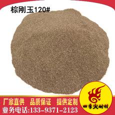 棕刚玉厂家直供120目棕刚玉砂 号砂 段砂 免费拿样 量大从优
