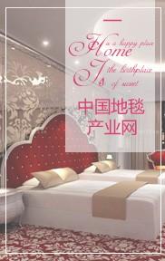 中国地毯产业网