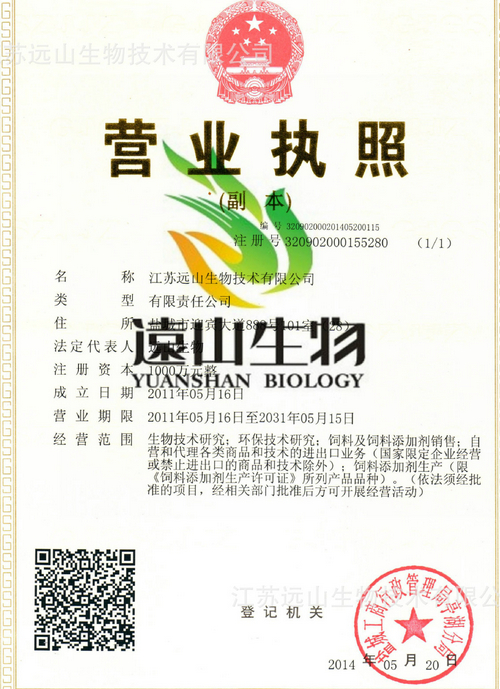 江苏远山生物技术有限公司