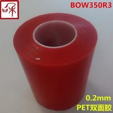 东莞供应韩国宝友BOW350R3红膜高粘可湿性佳半透明PET双面胶