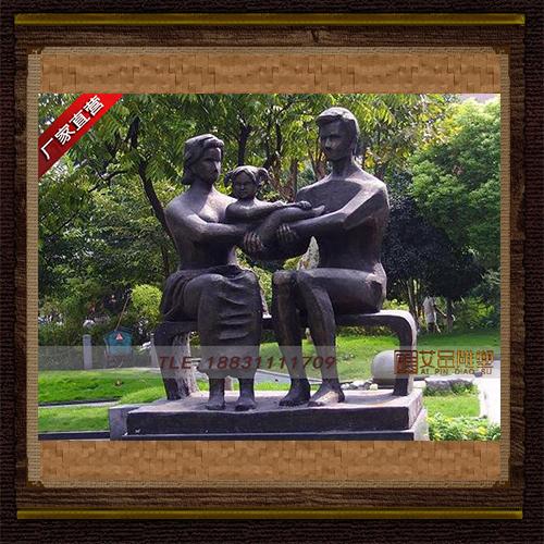 供应 抽象幸福和谐家庭铜雕塑   厂家直销