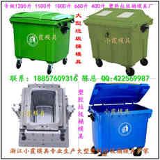 黄岩模具公司 1200升垃圾桶注射模具 1100升垃圾桶注射模具专做塑胶模具厂