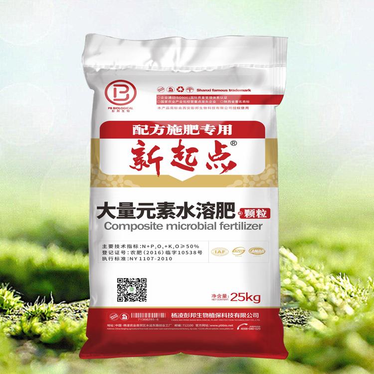 供应彭邦生物 新起点系列 大量元素水溶性颗粒 袋装25kg