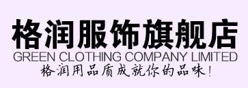义乌市格润服饰有限公司