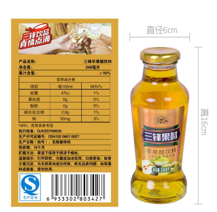 果醋厂家 苹果醋饮料果醋饮料木糖醇饮品248ml全国招商