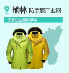 中国防寒服产业网
