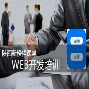 WEB开发培训接口开发和UI框架课程
