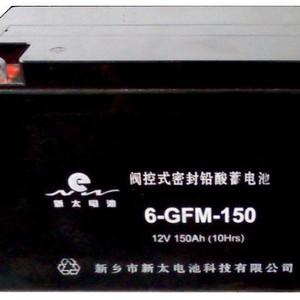 新太电池6-GFM-150直流系统固定型阀控式密封铅酸蓄电池