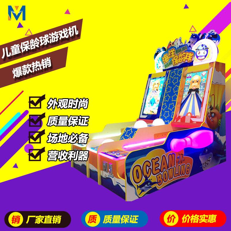双人海洋保龄球对战机投币游戏机儿童益智机摊位游戏机大型游乐