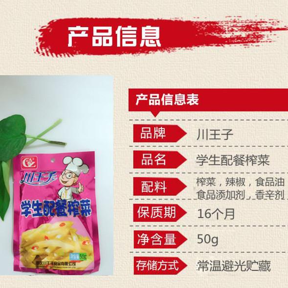 正宗川王子 学生配餐榨菜50gx100袋件   美味健康好选择 品质有保障