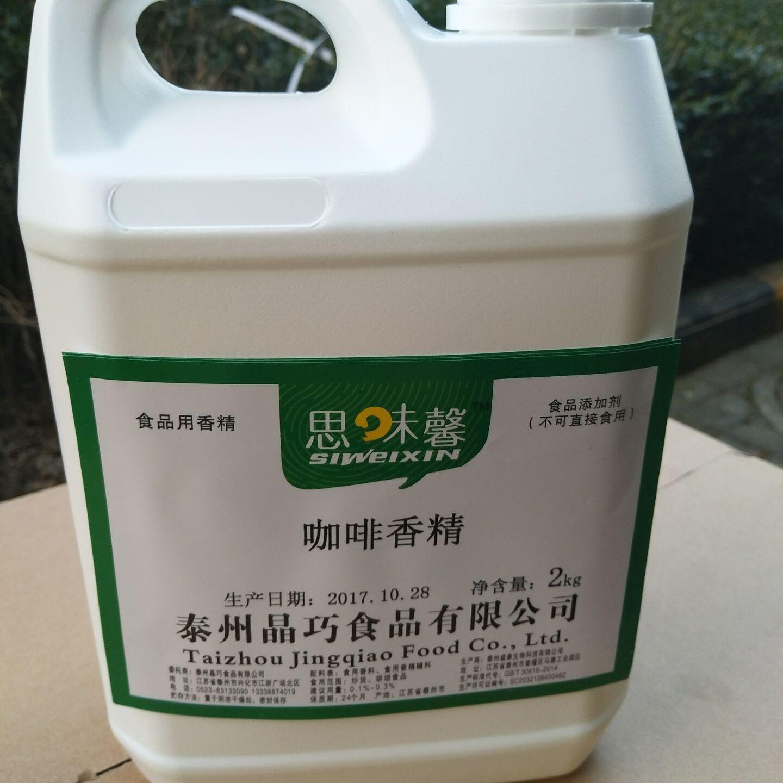 供应思味馨香精 供应咖啡味香精 供应坚果香精