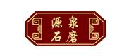 金乡县源泉石磨面粉有限公司