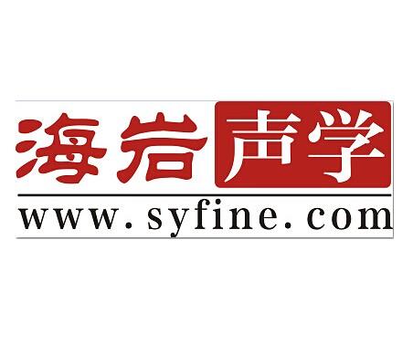 四川海岩声学科技有限公司