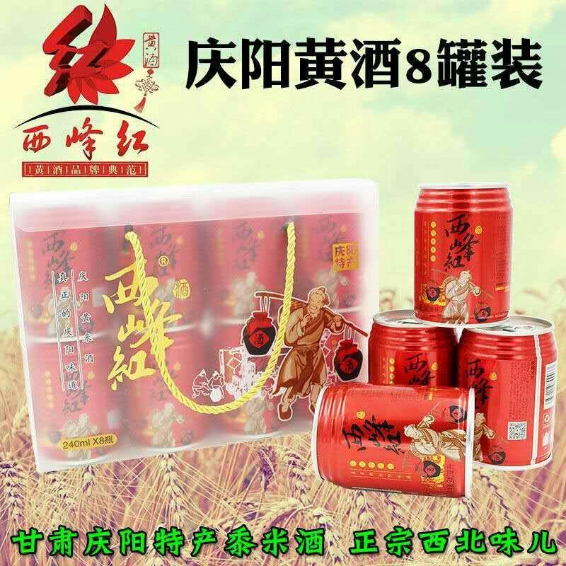 西峰红牌黄酒 地方特产 易拉罐装8x240ml 盒装 包邮 金牌用户