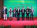 2017中国果业年度人物