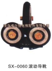 供应SX-0059 X3导靴 SX-0060 滚动导靴