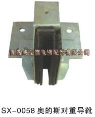 供应SX-0057三菱导靴13K|SX-0058奥的斯对重导靴