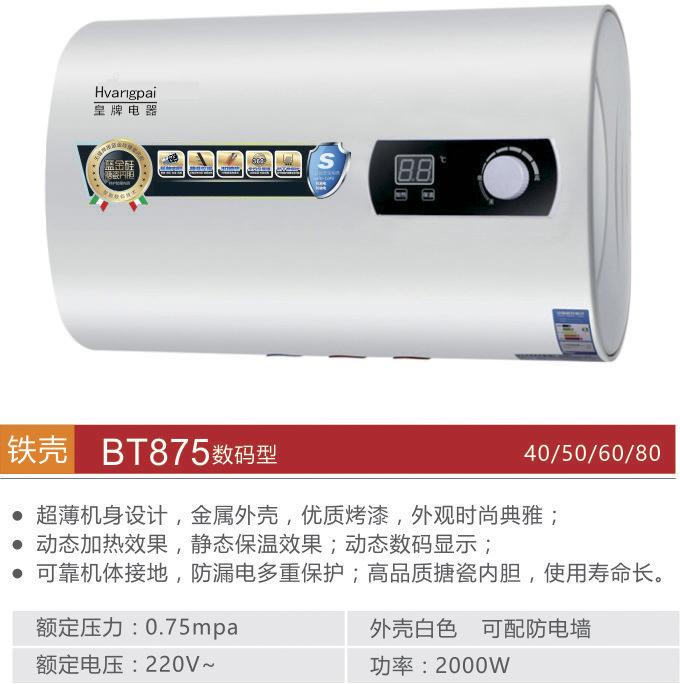 皇牌BT875电热水器生产厂家价格