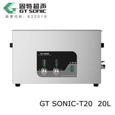 光学镜片功率切换超声波清洗仪GTSONIC-T20