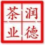 益阳市润德茶业有限公司