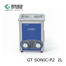 小型可调功率超声波清洗机GTSONIC-P2