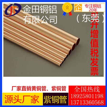 环保c1100紫铜管 10mm紫铜管软紫铜管10mm空调铜管红铜管
