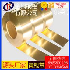 上海C2600黄铜带规格齐全 高纯度h80黄铜带价格 C2680黄铜带成分