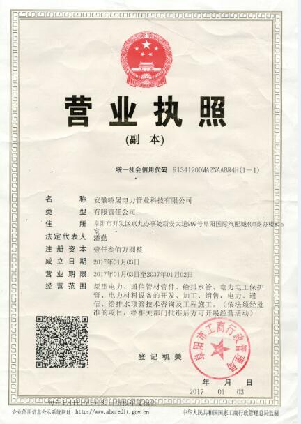 安徽峤晟电力管业科技有限公司