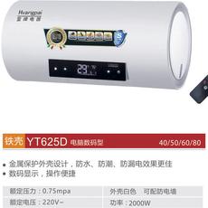 山东临沂皇牌YT625D电热水器厂家 储水式电热水器批发