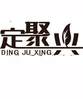湖南定聚兴茶业有限公司